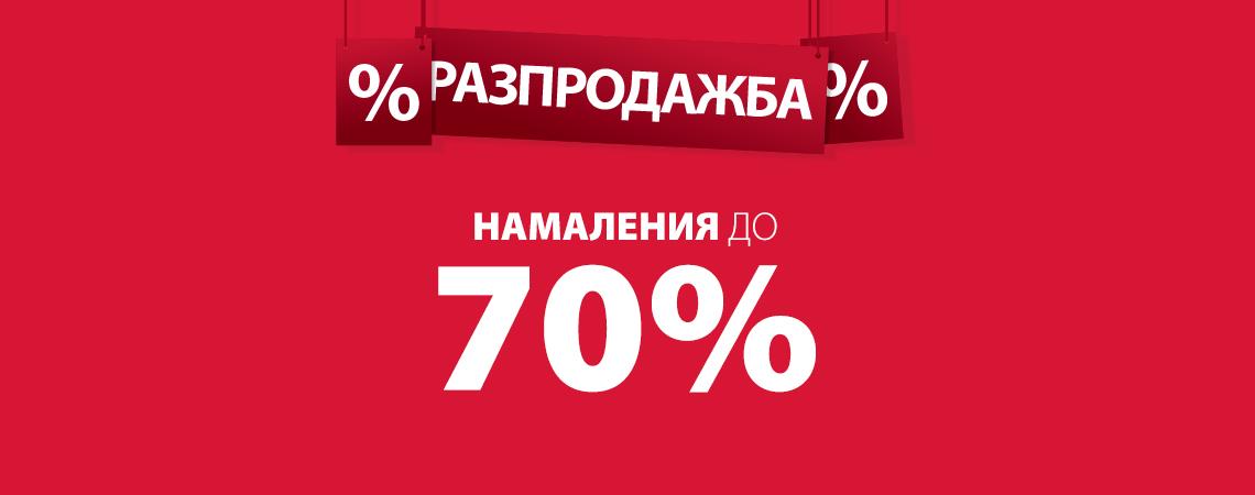 cac09c4ea41 Зимна разпродажба JYSK